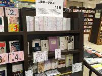 「山田太一セレクション」(里山社)刊行記念フェア  山田太一が選ぶ12冊