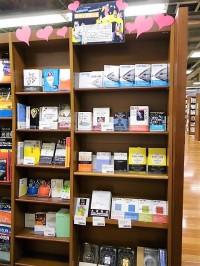 数学と恋愛する~『恋愛を数学する』刊行記念ブックフェア~