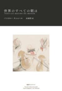 翻訳家・高橋啓さんと棚のあいだで本のお話 伽鹿舎『世界のすべての朝は』刊行記念