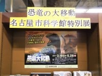 「恐竜の大移動 名古屋市科学館特別展」記念フェア
