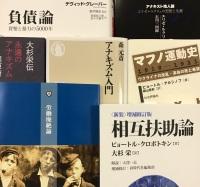 ちくま新書『アナキズム入門』刊行記念著者選書フェア