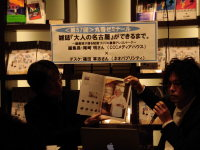 【アーカイヴ】 第57回 丸善ゼミナール 雑誌『大人の名古屋』ができるまで。 ~編集部が語る誌面づくりの裏側アレコレトーク~