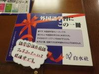 白水社 外国語学習にこの一冊フェア
