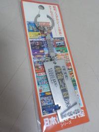 【3F文芸】『日本お土産キーホルダー大全』(辰巳出版)キーホルダープレゼントフェア