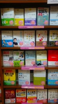日本実業出版社『ベストセレクション2017』フェア開催。