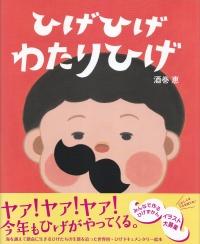酒巻恵さん『ひげひげわたりひげ』(あかね書房)原画展
