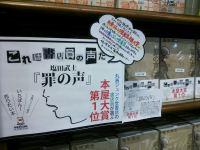 丸善ジュンク堂書店が推す、本屋大賞!!