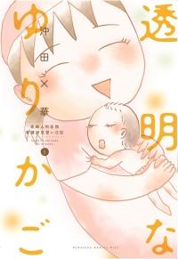 『透明なゆりかご⑤』刊行記念 沖田×華先生サイン会