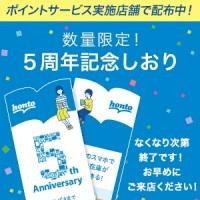 【店舗情報】<数量限定>honto5周年記念しおり、配布中です!