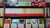 ちくま文庫・学芸文庫グランドフェア2017