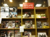 DAYS JAPAN ブックフェア