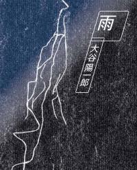【9F芸術】『雨 大谷陽一郎 作品集』出版記念展