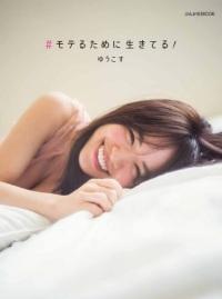ぶんか社刊『#モテるために生きてる!』刊行記念 ゆうこす(菅本裕子)サイン会