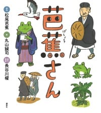 【19:30開演】『芭蕉さん』(講談社)刊行記念 松尾芭蕉が見た「宇宙」