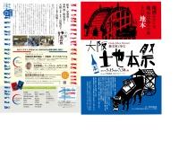 大阪地本祭開催記念 吉村萬壱さんトークショー&サイン会