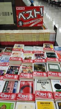 ちくま文庫&ちくま学芸文庫 グランドフェア2017