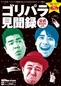 『ゴリパラ見聞録公式BOOK』発売記念サイン会 byゴリけん&パラシュート部隊