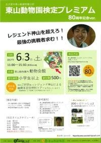 【アーカイヴ】 第65回 丸善ゼミナール 「『東山動物園検定チャンピオン』に挑戦!」