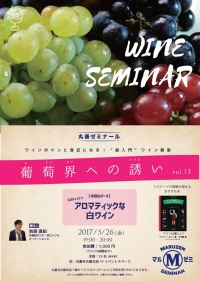 【アーカイヴ】 第67回 丸善ゼミナール 「葡萄界への誘い vol.13」 ~エロティック? アロマティックな白ワイン~