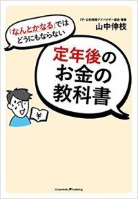 山中伸枝さん出版記念セミナー