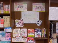 Jリサーチ出版 英会話キャラクター祭り