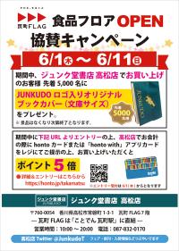 【終了しました】ジュンク堂書店 高松店 瓦町FLAG食品フロアOPEN協賛キャンペーン
