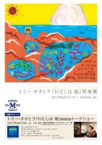 【アーカイヴ】 第71回 丸善ゼミナール 「『わたしは海』発売記念トークショー」