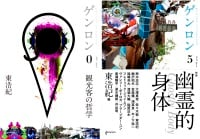 『ゲンロン0 観光客の哲学』刊行記念 東浩紀2日連続トークイベント【出張ゲンロンカフェ2日目・大阪篇】 ※ご好評につき整理券配布を終了いたしました。多数のお申し込みありがとうございました。