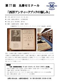 【アーカイヴ】 第77回 丸善ゼミナール 「西洋アンティークブックの愉しみ」