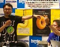 【アーカイヴ】 第78回 丸善ゼミナール 「(連続講座)ドーナツの穴を求める真夏の週末」 第1回「物と言葉とデザインと穴」