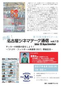 【アーカイヴ】第73回 丸善ゼミナール「出張!名古屋シネマテーク通信 vol.13」 ~サッカーの映画の話をしよう!『ナゴヤ・フットボール映画祭2017』開催記念~