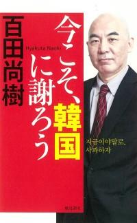 飛鳥新社『今こそ、韓国に謝ろう』刊行記念 百田尚樹先生サイン会