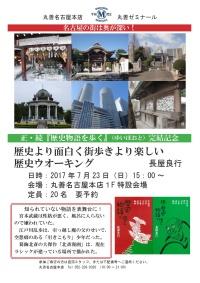 【アーカイヴ】 第82回 丸善ゼミナール「歴史より面白く 街歩きより楽しい 歴史ウォーキング」