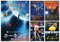 『ホーキング博士のスペース・アドベンチャーシリーズ』ポイント5倍キャンペーン