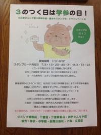 3のつく日は学参の日! 三宮ジュンク堂3店舗合同夏休みスタンプカードキャンペーン
