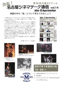 アーカイヴ】 第80回 丸善ゼミナール「出張!名古屋シネマテーク通信 vol.14」 ~映画の中の「音」について考えてみましょう~