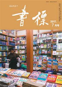 丸善ジュンク堂のPR誌 書標(ほんのしるべ) 2017年7月号