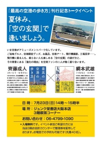 ポプラ社『最高の空港の歩き方』刊行記念 齊藤成人・綱本武雄トークショー「夏休み、『空の玄関』で逢いましょう。」