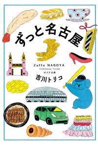 『ずっと名古屋』刊行記念 吉川トリコさんトーク&サイン会