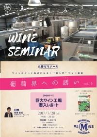 【アーカイヴ】 第83回 丸善ゼミナール 「葡萄界への誘い vol.15」 ~巨大ワイン工場潜入レポート~