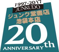 【ジュンク堂書店池袋本店20周年企画】星野さん、日本の書店はこれからどうなるのでしょうか?