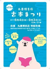 第11回 丸善博多店 古本まつり