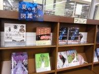 夏の生物図鑑フェア