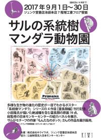 【7F理工】サルの系統樹マンダラ動物園