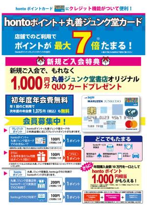 お得な特典いっぱい「hontoポイント+丸善ジュンク堂カード」カード会員募集中