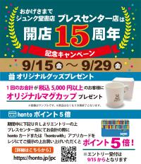 【終了しました】ジュンク堂書店 プレスセンター店 開店15周年記念キャンペーン