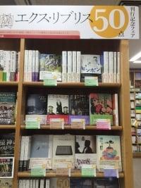 【3F文芸】エクス・リブリス50点刊行記念フェア