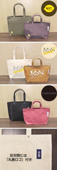 開店2周年記念「MARUZEN×一澤信三郎帆布」手提げ鞄 9月8日(金)発売のお知らせ