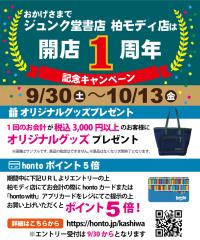 【終了しました】ジュンク堂書店 柏モディ店 開店1周年記念キャンペーン