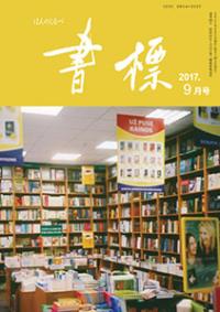 丸善ジュンク堂のPR誌 書標(ほんのしるべ) 2017年9月号